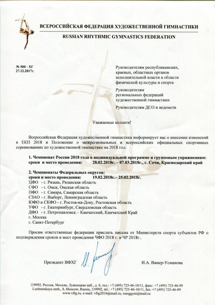 campionato russo di ginnastica ritmica